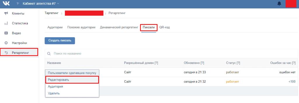 Переход в редактирование пикселя ВКонтакте