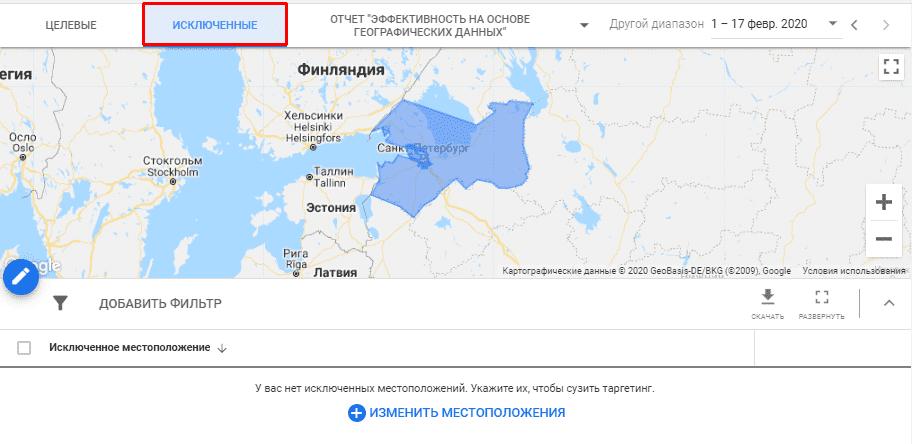 Исключение регионов показа для товарных объявлений в Google Ads