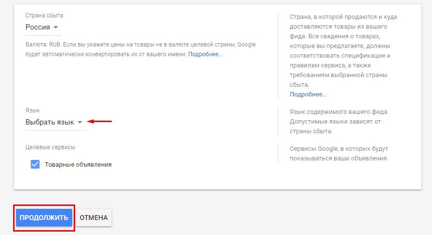 Выбор языка для фида в Google Merchant Center