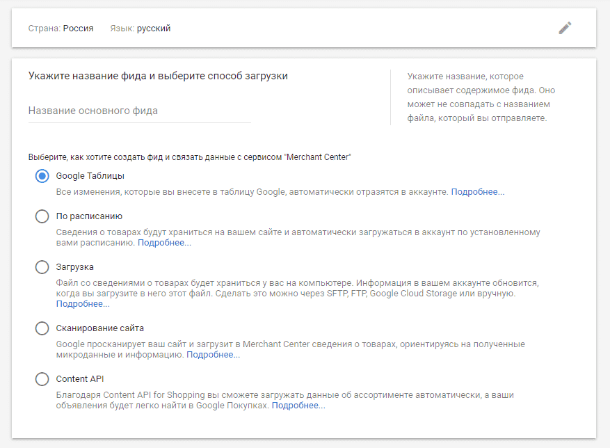 Выбор способа загрузки фида в Google Merchant Center