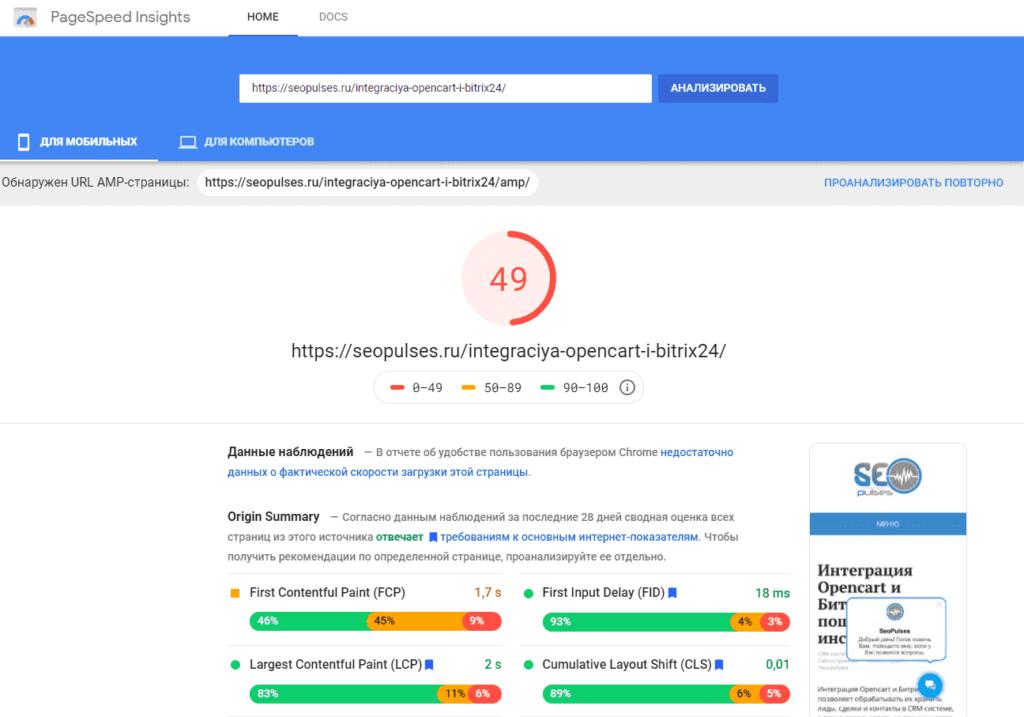 Просмотр скорости загрузки сайта