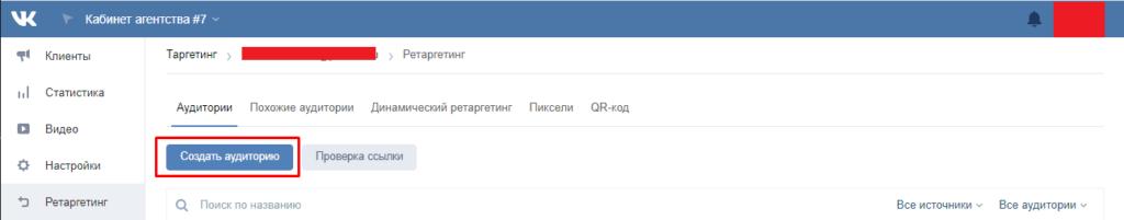 Добавление аудитории на основе события ВКонтакте