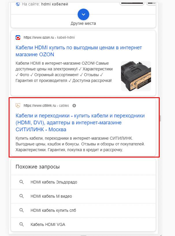 AMP страницы в поиске Google