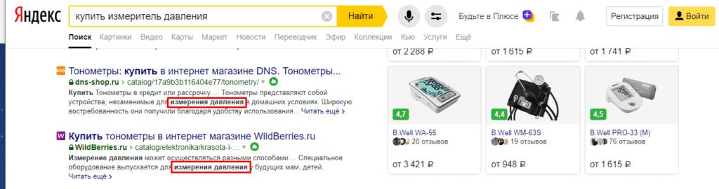 Выделение жирным LSI фраз в поиске Яндекса
