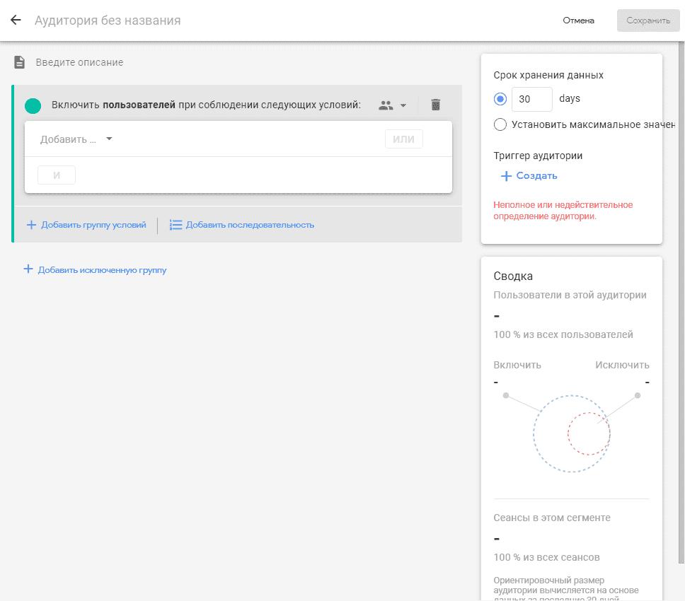Выбор аудитории которая будет выгружена и период для аудитории в Google Аналитике 4