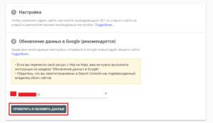 Переезд в Google Search Console: пошаговая инструкция