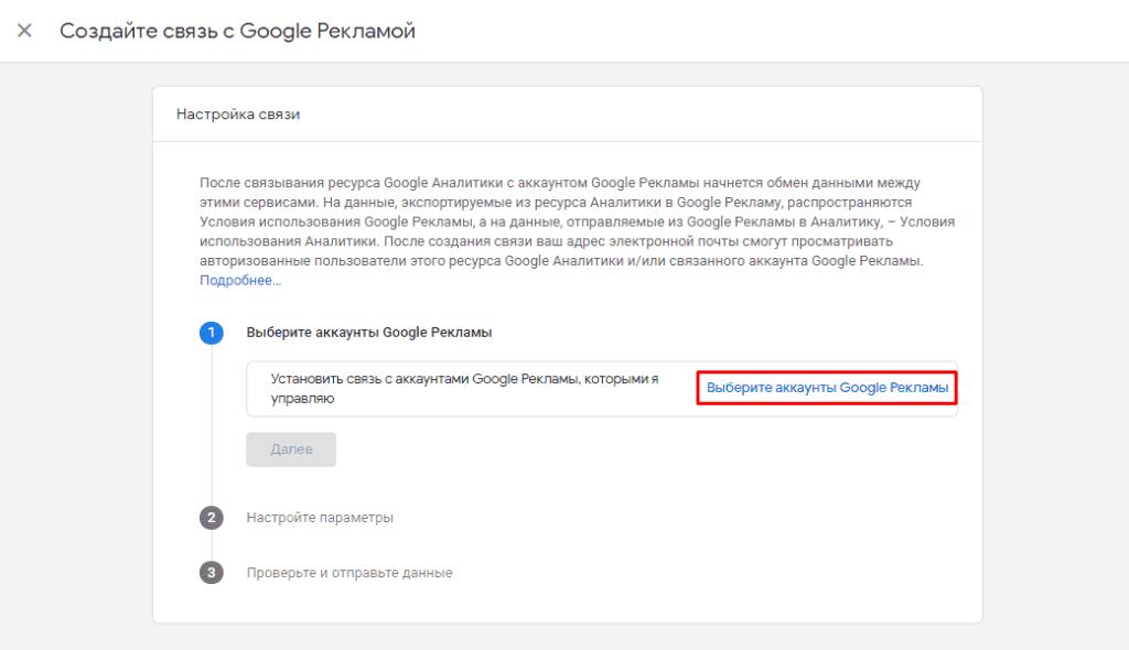 Выбор аккаунта Adwords для связи с Google Analytics 4 (GA4)