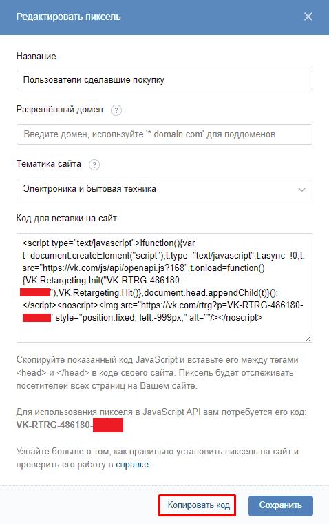 Созданный пиксель для отдельной аудитории в рекламном аккаунте ВКонтакте