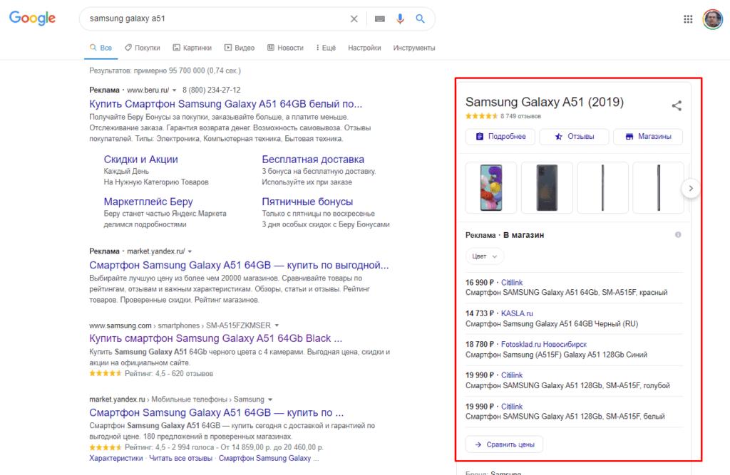 Блок Google Покупки в поисковой выдаче
