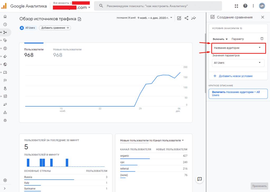 Выбор фильтра для сегментации в Google Analytics 4