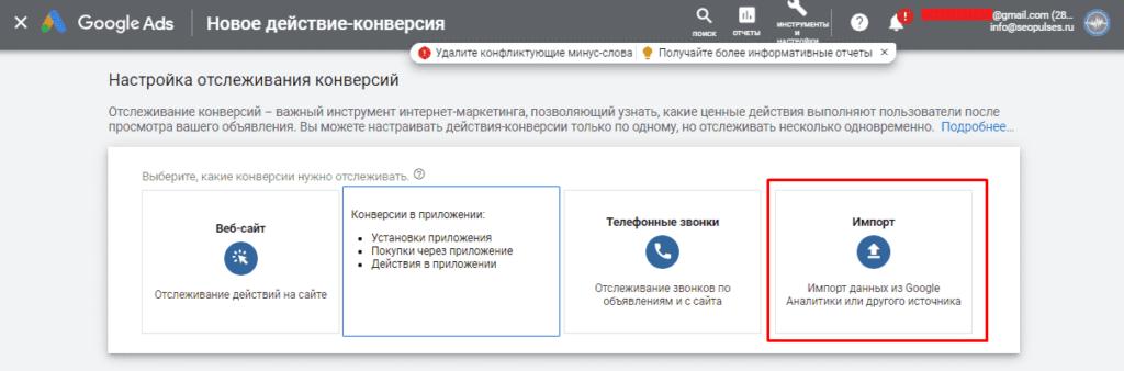 Импорт конверсий в Google Ads