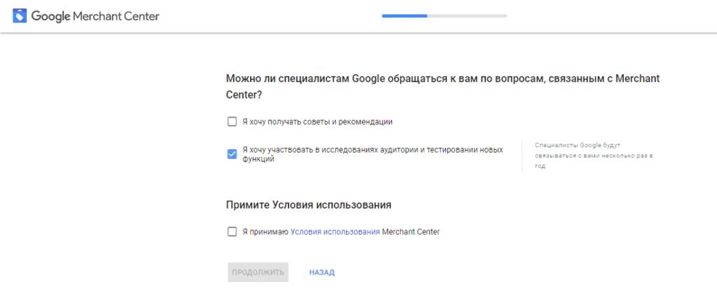 Создание аккаунта Google Merchant Center и подтверждение аккаунта
