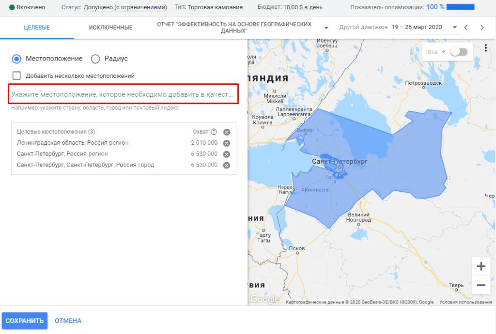 Ввод региона показа в Google Ads