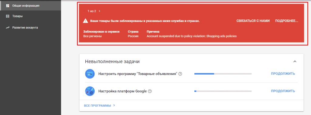 Не прошедший модерацию аккаунт Google Merchant Center