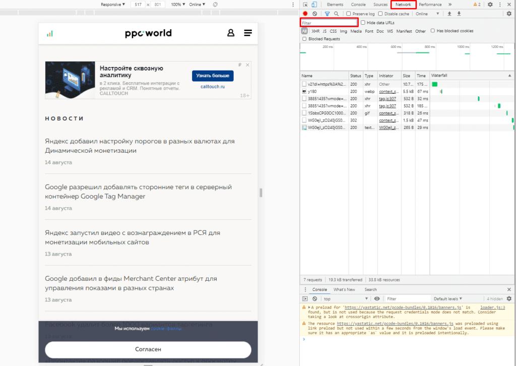 Проверка конверсий ВКонтакте на сайте