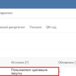 События и конверсии для пикселя ВКонтакте: настройка и использование
