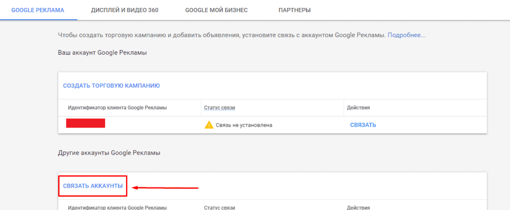 Связь нового аккаунта в Google Merchant Center