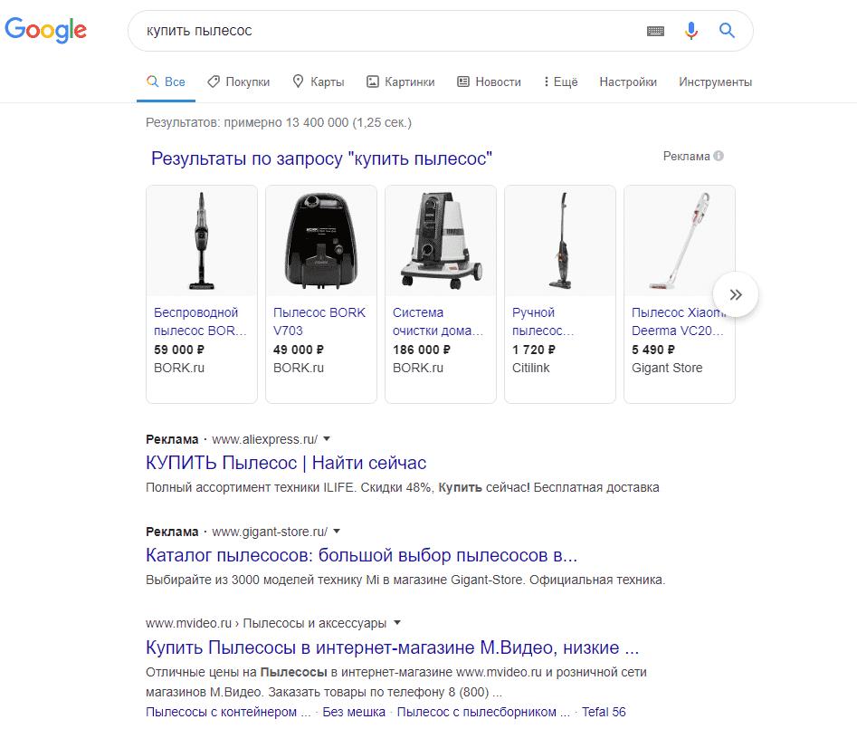 Пример торговых объявлений в Google Ads