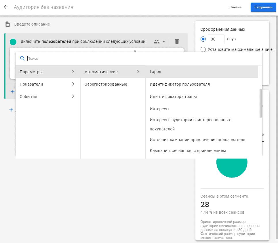 Выбор параметров для создания аудитории в Гугл Аналитикс 4 (GA4)