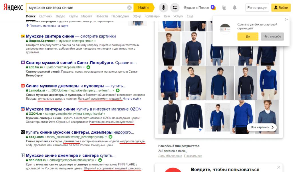 Дополнительные преимущества в Title в поиске Яндекс