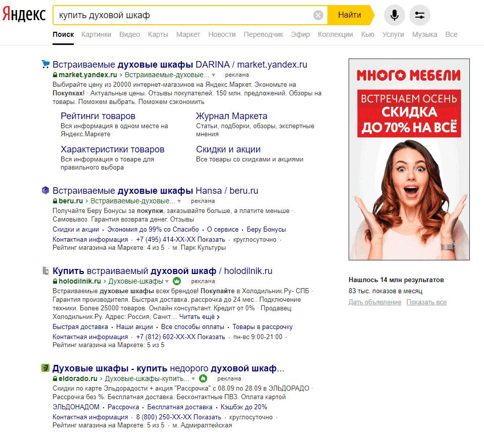 Блоки рекламы Яндекс.Директ в поисковой выдаче