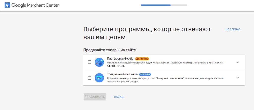 Выбор программ в Google Merchant Center