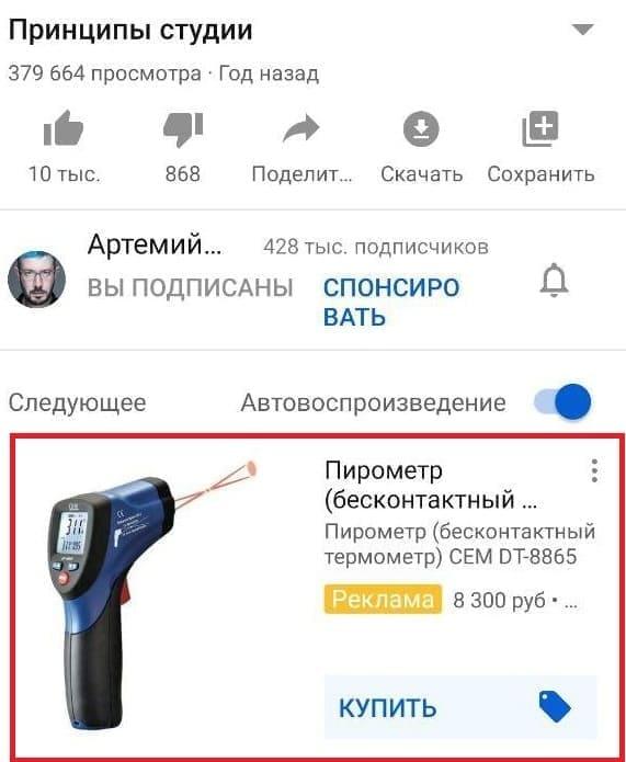 Пример товарных объявлений в Youtube