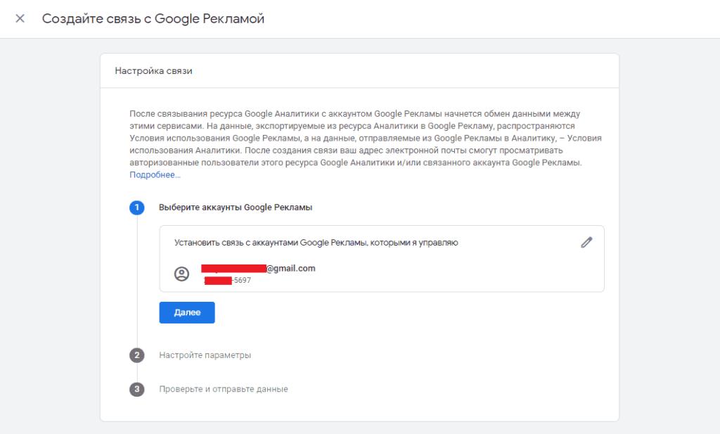 Переход в настройки параметров в интеграции Google Ads и Google Analytics 4
