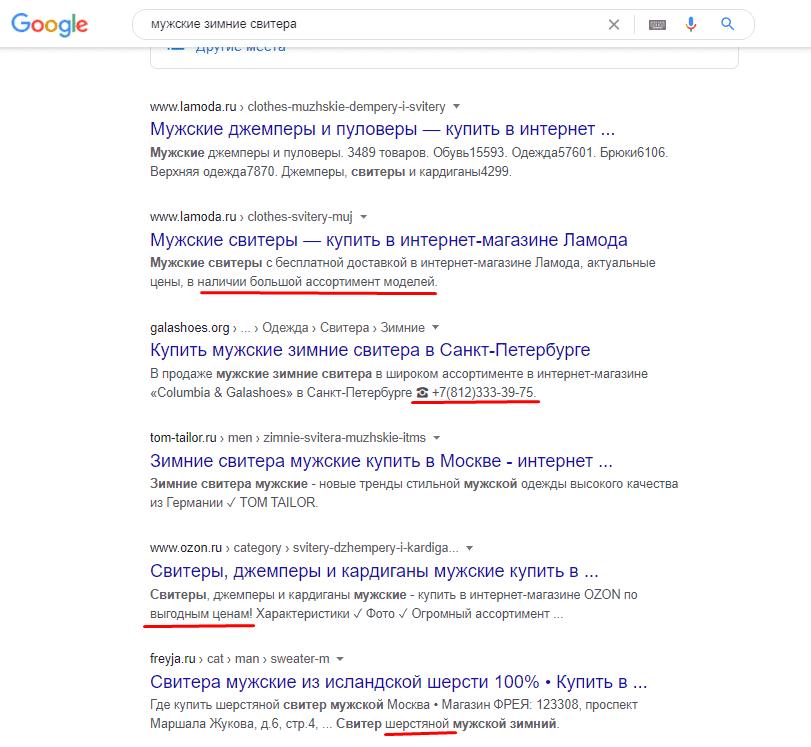 Номера телефонов в description в Google