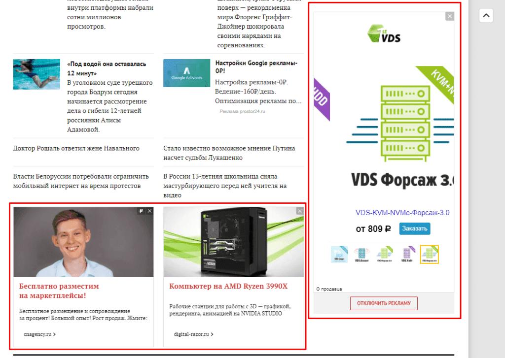 Блоки рекламы Яндекс.Директ в РСЯ