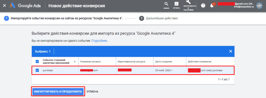 Импорт конверсий из Google Аналитики 4 в Google Ads