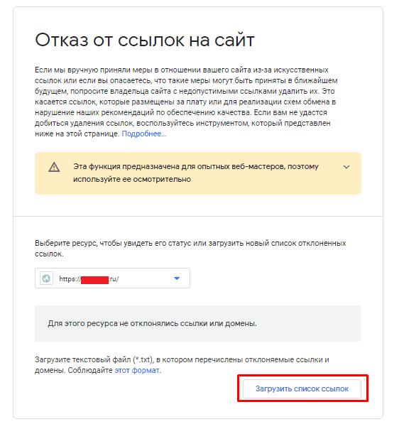 Загрузка файла для отклонения плохих ссылок в Google Webmaster