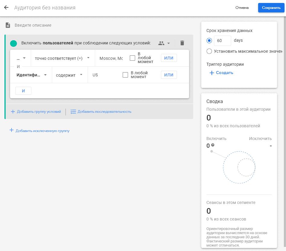 Ввод нескольких значений для создания аудитории в Google Analytics 4 и передаче в Google Ads (Adwords)