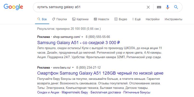 Блоки рекламы Google Ads в поиске