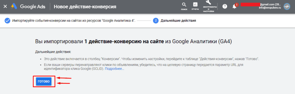Добавление целей из Google Analytics 4 в Google Ads