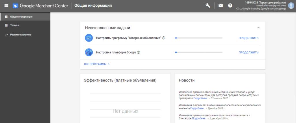 Созданный аккаунт Google Merchant Center