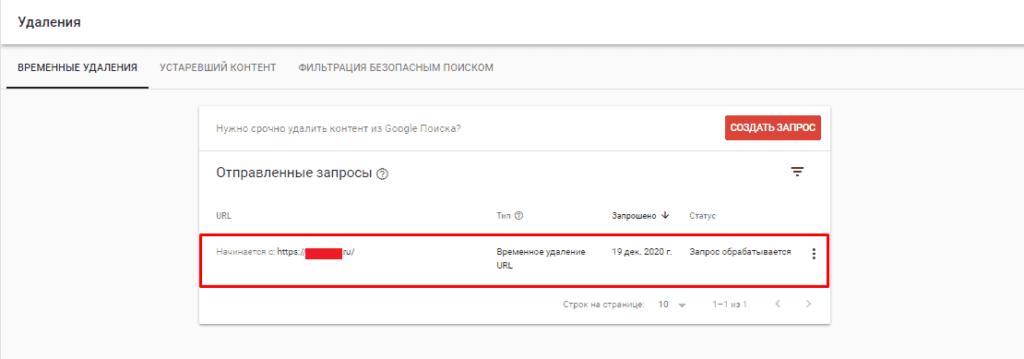 Запросы на удаление из поиска в Google Search Console