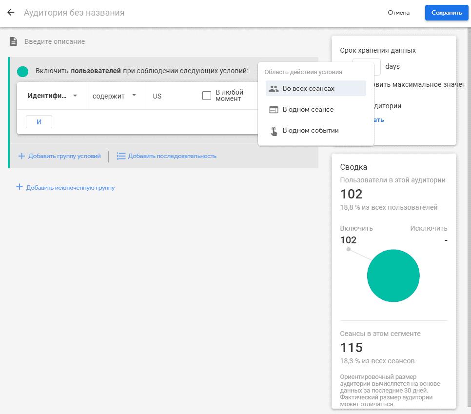 Выбор типа пользователей для аудитории в Google Analytics 4