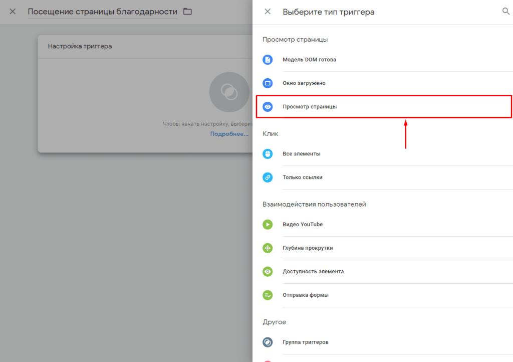 Выбор типа триггера просмотр страницы в Google Менеджер Тегов