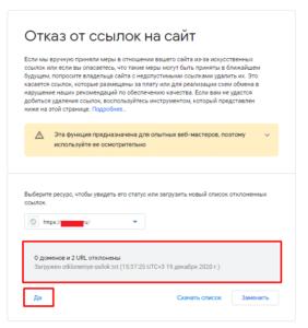 Отклонение плохих ссылок в Google Search Console: пошаговая инструкция