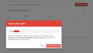 Удаление страниц из поиска в Google Search Console: пошаговая инструкция