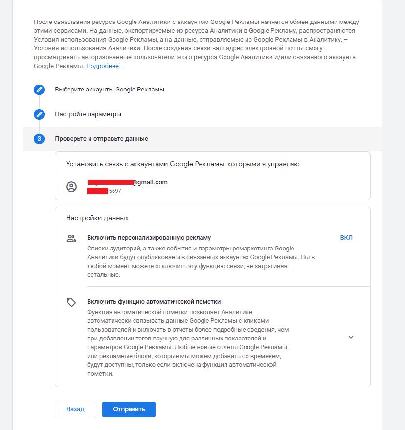 Отправка данных для связи при интеграции в Google Ads и Гугл Аналитика 4