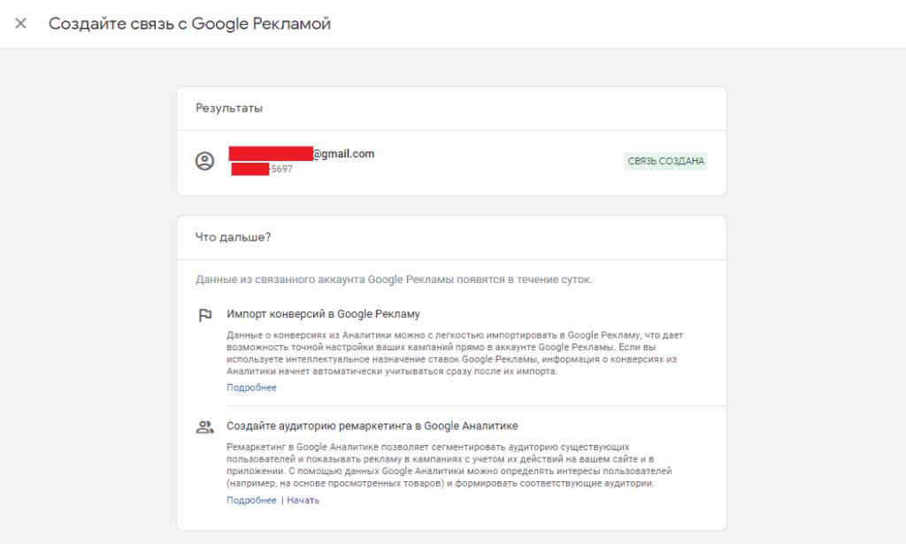 Готовая интеграция между GA4 и Google Analytics 4