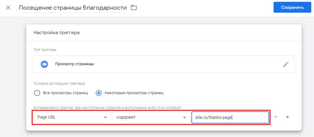 Настройка триггера на посещение страницы в Google Tag Manager