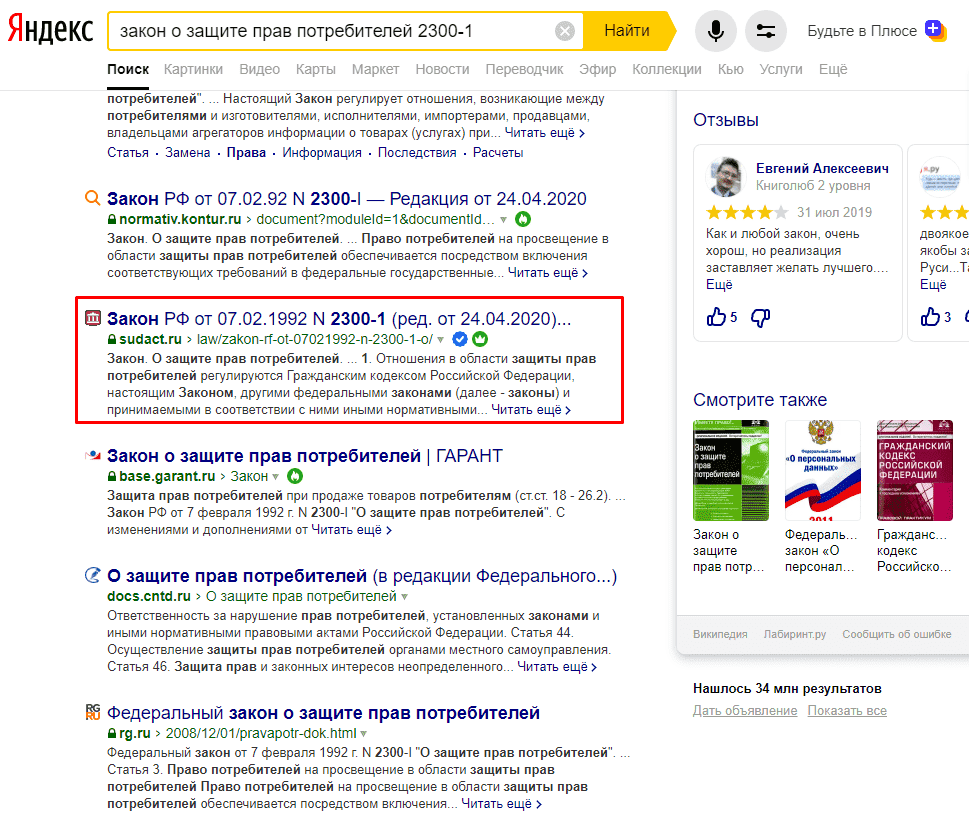 Пример оптимизированной страницы в Яндекс