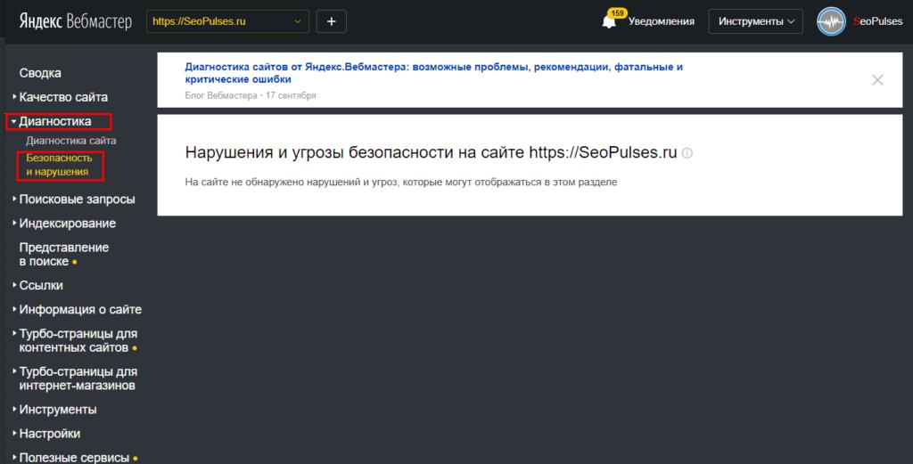 Проверка санкций в Яндекс.Вебмастер