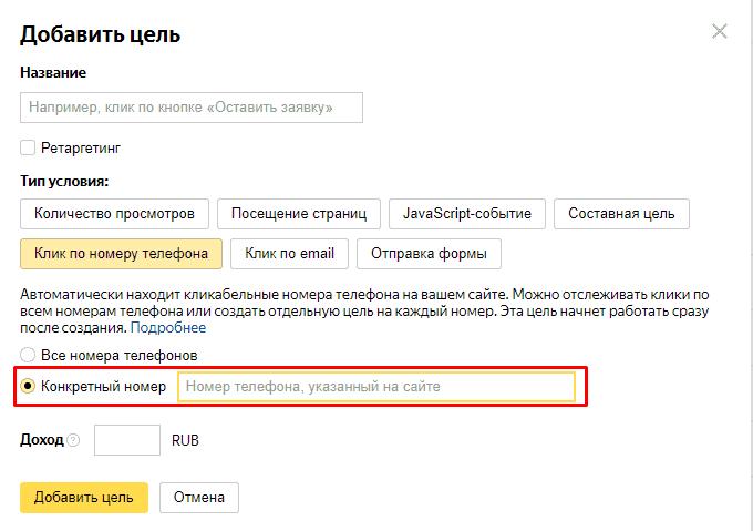 Цель Клик по номеру по всем номерам телефона в Яндекс.Метрике