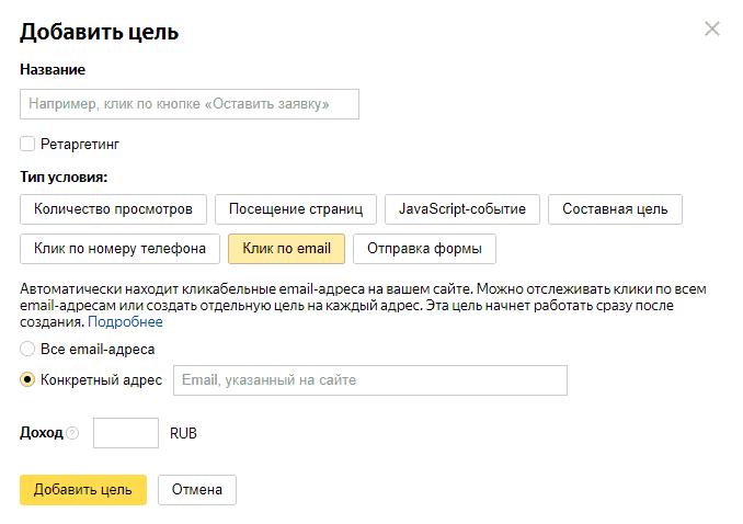 Цель Клик по всем email в Яндекс.Метрике