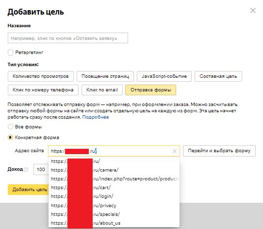 Цель Отправка формы и выбор конкретной формы в Яндекс.Метрике