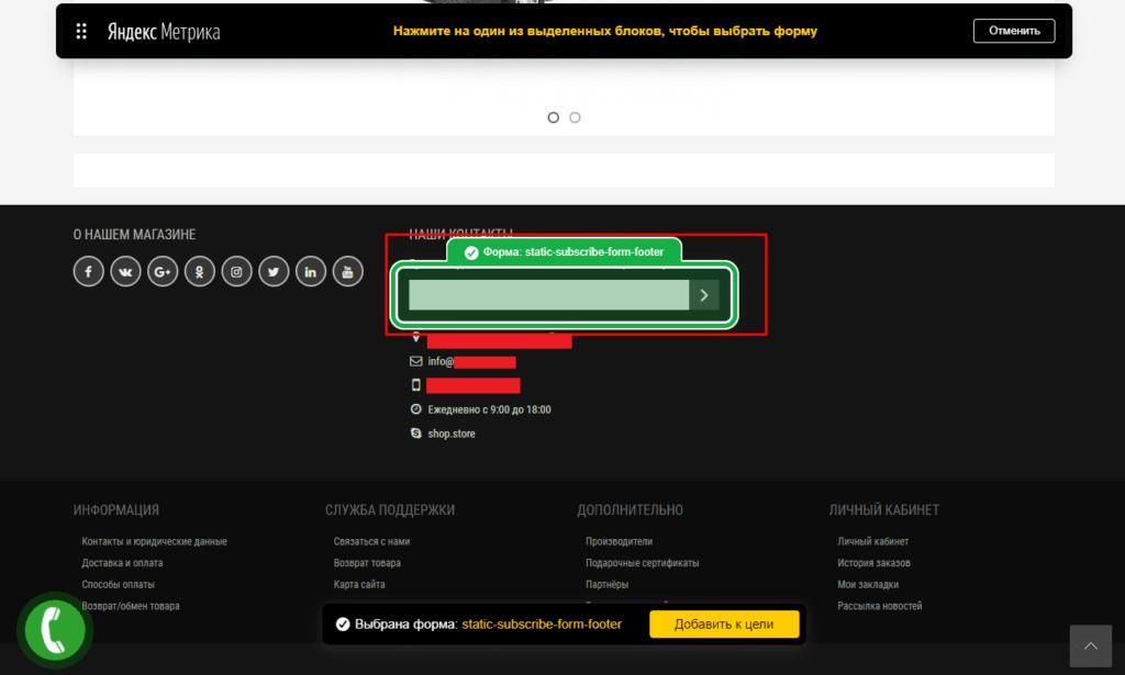 Выбор конкретной формы на странице в Яндекс.Метрике
